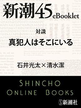 [石井 光太, 清水 潔]の対談 真犯人はそこにいる―新潮45eBooklet
