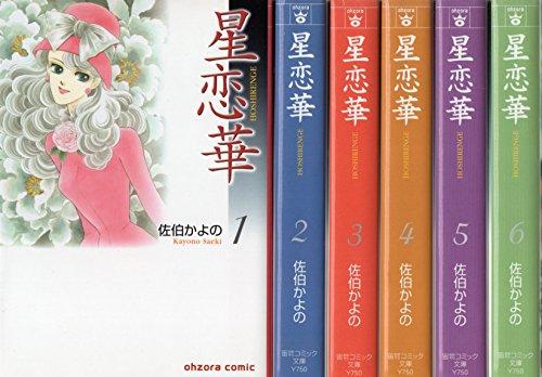星恋華 文庫版 コミック 全6巻完結セット (宙コミック文庫)