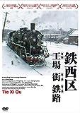 鉄西区 [DVD] image