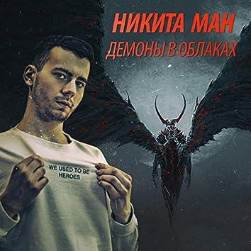 Демоны в облаках (Vol.1)