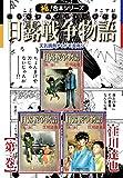【極!合本シリーズ】 日露戦争物語1巻