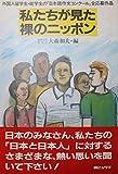 私たちが見た裸のニッポン―外国人留学生・就学生の「日本語作文コンクール」全応募作品