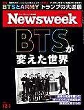 Newsweek (ニューズウィーク日本版)2020年12/1号 特集:BTSが変えた世界