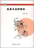 屈原文化研究丛书//屈原与岳阳综论
