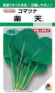 【種子】小松菜 楽天 3ml