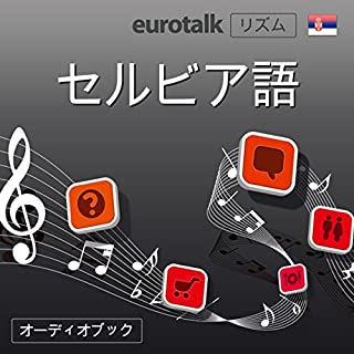 Eurotalk リズム セルビア語                   著者:                                                                                                                                 EuroTalk Ltd                               ナレーター:                                                                                                                                 松岡 美奈                      再生時間: 58 分     レビューはまだありません。     総合評価 0.0