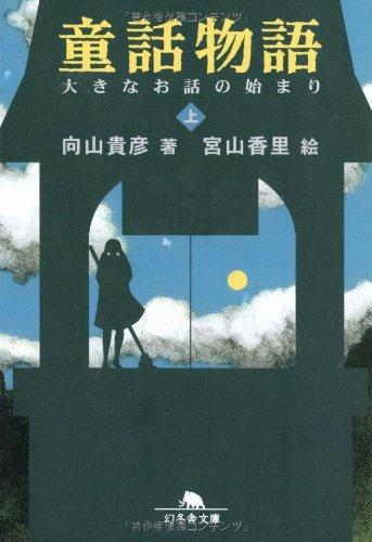 童話物語〈上〉大きなお話の始まり (幻冬舎文庫)の詳細を見る