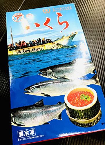 高級ブランド(ア)【塩いくら】たっぷり1kg! いくら丼、お雑煮、おろし和え、いくら軍艦、パスタになど美味しさ広がる!