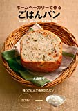 ホームベーカリーで作る ごはんパン もっちり、ふんわり! 驚きのおいしさ!