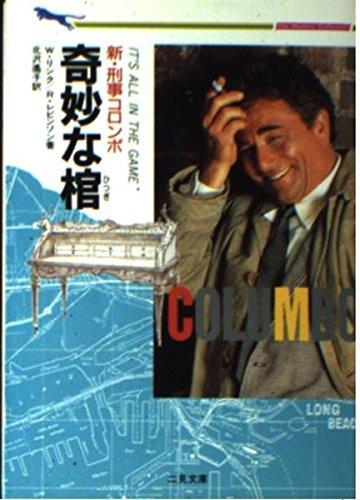 奇妙な棺―新・刑事コロンボ (二見文庫―ザ・ミステリ・コレクション)