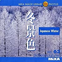 MIXA Image Library Vol.63「冬景色」