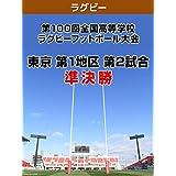 【限定】第100回全国高等学校ラグビーフットボール大会 東京 第1地区 第2試合 準決勝