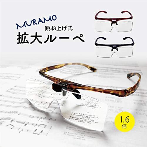 MURAMO跳ね上げ式 拡大ルーペ (べっ甲柄, 1.6倍)