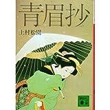 青眉抄 (講談社文庫 う 4-1)