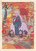 きび様といっしょ コミック 1-2巻セット