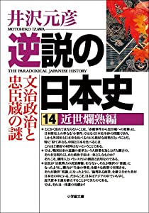 逆説の日本史 14巻 表紙画像