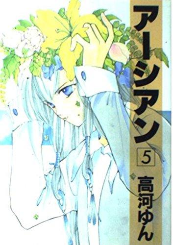 アーシアン (5) (ウィングス・コミックス) - 高河 ゆん