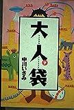 大人袋 (7) (SPIRITS OTONA COMICS)