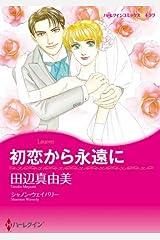 初恋から永遠に (ハーレクインコミックス) Kindle版