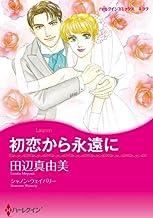 初恋から永遠に (ハーレクインコミックス)