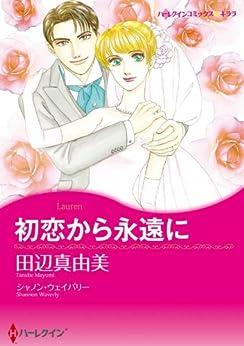 [田辺 真由美, シャノン・ウェイバリー]の初恋から永遠に (ハーレクインコミックス)