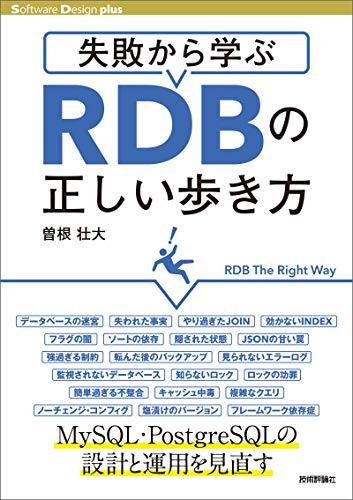 失敗から学ぶRDBの正しい歩き方 Software Design plus