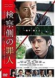 検察側の罪人 DVD 通常版[DVD]