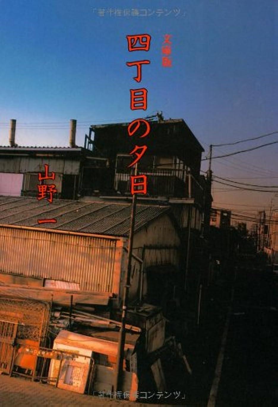 タップコンバーチブル神話四丁目の夕日 (扶桑社文庫)