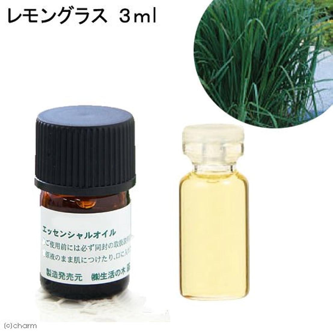 かき混ぜる保存する所属生活の木 レモングラス 3ml