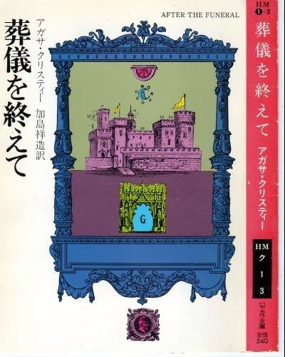 葬儀を終えて (ハヤカワ・ミステリ文庫 1-3)の詳細を見る