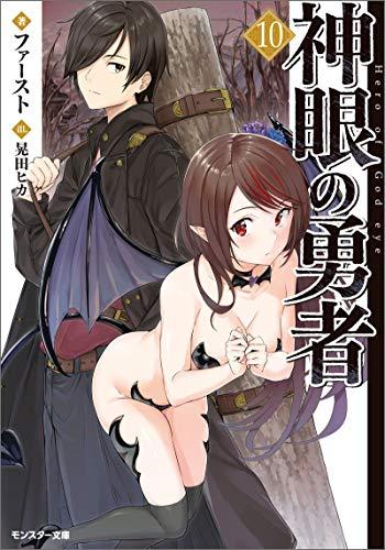 [ファーストx晃田ヒカ] 神眼の勇者 第01-08巻