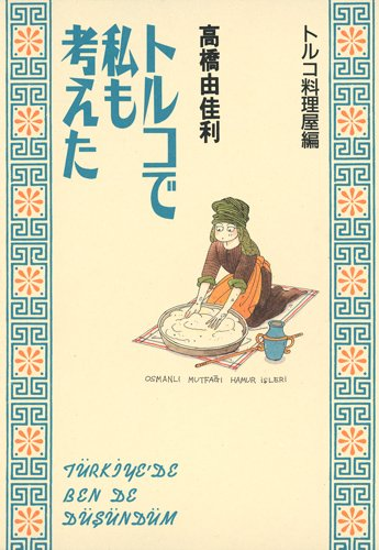トルコで私も考えた トルコ料理屋編 (トルコで私も考えた トルコ料理屋編) (愛蔵版コミックス)