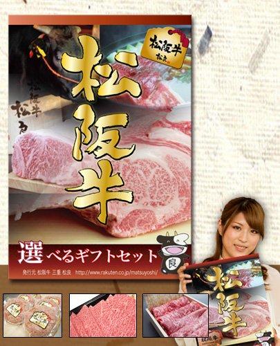 選べる松阪牛 目録 [A]《ギフト 景品 すき焼き ステーキ 焼肉の お取り寄せ は 三重 松良》