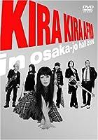 きらきらアフロ in 大阪城ホール2006 [DVD]