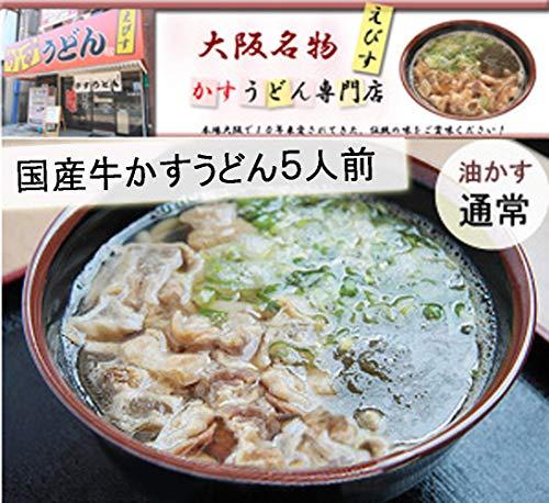 かすうどん えびす 大阪名物 国産牛 通常5人前 冷凍パック 油かす おいしい うどん