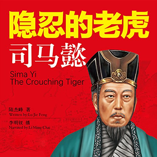 隐忍的老虎:司马懿 - 隱忍的老虎:司馬懿 [Sima Yi: The Crouching Tiger] cover art