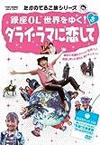 たかのてるこ旅シリーズ 銀座OL世界をゆく! 3 ダライ・ラマに恋して[DVD]