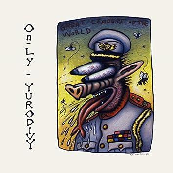 Yurodstvo (feat. Carl Lindeberg)