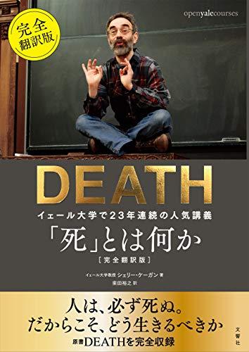 『「死」とは何か イェール大学で23年連続の人気講義 完全翻訳版』