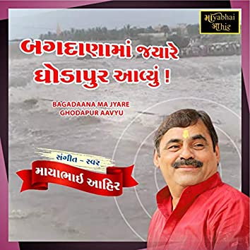 Bagadaana Ma Jyare Ghodapur Aavyu - Single