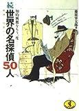 続 世界の名探偵50人―知的興奮をもう一度 推理と知能のトリック・パズル (ワニ文庫)