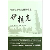 Chinese Ambassador in the Middle East, Iraq (Chinese Edition)
