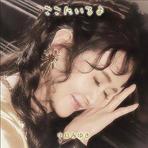 【Amazon.co.jp限定】ここにいるよ【初回盤】(CD2枚組+DVD)(メガジャケ付き)