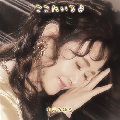 ここにいるよ【初回盤】(CD2枚組+DVD)(初回生産限定)