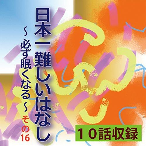 日本一難しいはなし〜必ず眠くなる〜その16 | 青木 幹和