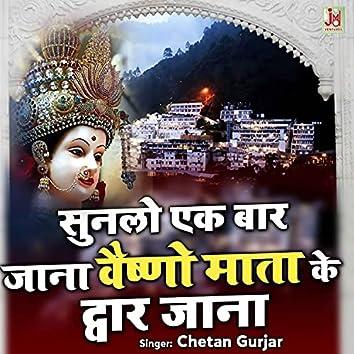 Sunlo Ek Bar Jana Vaishno Mata Ke Dwar Jana (Hindi)