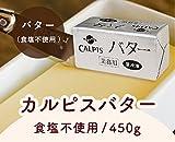 【冷凍便】カルピスバター(食塩不使用) / 450g TOMIZ/cuoca(富澤商店) バター(食塩不使用) カルピス