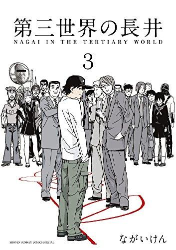第三世界の長井 (3) (ゲッサン少年サンデーコミックススペシャル)の詳細を見る