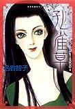 ミステリー名作選集 : 3 孔雀草 (ジュールコミックス)