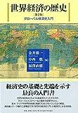 世界経済の歴史〔第2版〕―グローバル経済史入門―